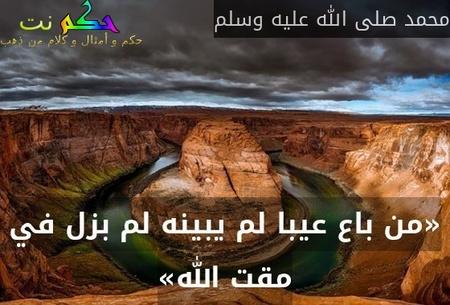 «من باع عيبا لم يبينه لم بزل في مقت الله»-محمد صلى الله عليه وسلم