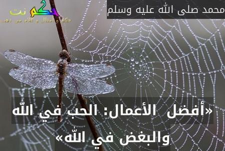 «أفضل  الأعمال: الحب في الله والبغض في الله»-محمد صلى الله عليه وسلم