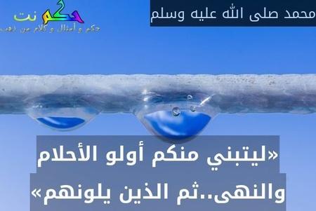 «ليتبني منكم أولو الأحلام والنهى..ثم الذين يلونهم»-محمد صلى الله عليه وسلم