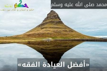 «أفضل العيادة الفقه»-محمد صلى الله عليه وسلم
