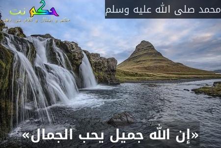 «إن الله جميل يحب الجمال»-محمد صلى الله عليه وسلم