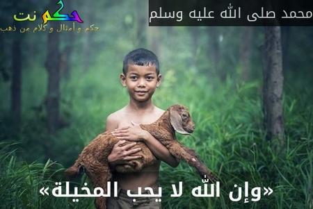 «وإن الله لا يحب المخيلة»-محمد صلى الله عليه وسلم
