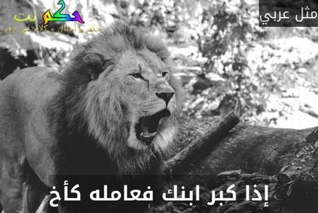 إذا كبر ابنك فعامله كأخ-مثل عربي