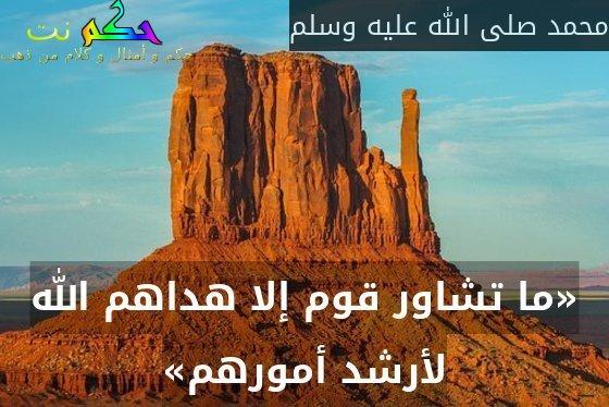 «ما تشاور قوم إلا هداهم الله لأرشد أمورهم»-محمد صلى الله عليه وسلم