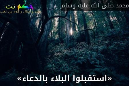 «استقبلوا البلاء بالدعاء»-محمد صلى الله عليه وسلم
