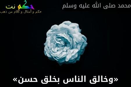 «وخالق الناس بخلق حسن»-محمد صلى الله عليه وسلم