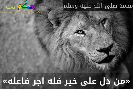«من دل على خير فله اجر فاعله»-محمد صلى الله عليه وسلم