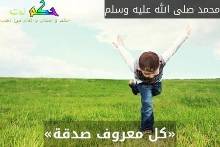 «كل معروف صدقة»-محمد صلى الله عليه وسلم