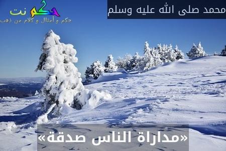 «مداراة الناس صدقة»-محمد صلى الله عليه وسلم