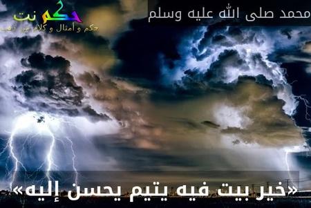 «خير بيت فيه يتيم يحسن إليه»-محمد صلى الله عليه وسلم