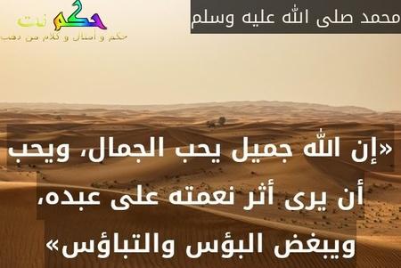 «إن الله جميل يحب الجمال، ويحب أن يرى أثر نعمته على عبده، ويبغض البؤس والتباؤس»-محمد صلى الله عليه وسلم