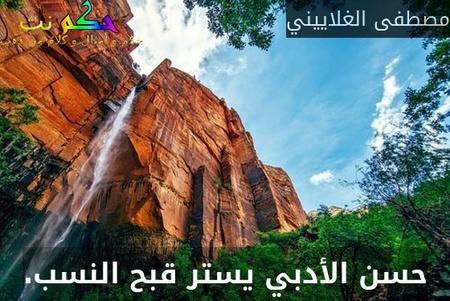 حسن الأدبي يستر قبح النسب.-مصطفى الغلاييني