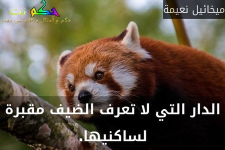 الدار التي لا تعرف الضيف مقبرة لساكنيها.-ميخائيل نعيمة