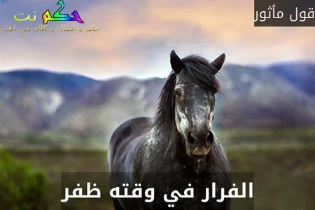 الفرار في وقته ظفر-قول مأثور