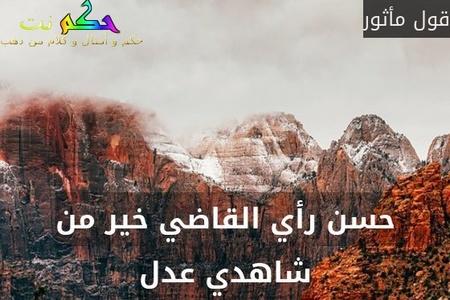 حسن رأي القاضي خير من شاهدي عدل-قول مأثور