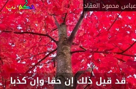 قد قيل ذلك إن حقا وإن كذبا-عباس محمود العقاد