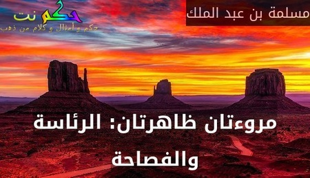 مروءتان ظاهرتان: الرئاسة والفصاحة-مسلمة بن عبد الملك