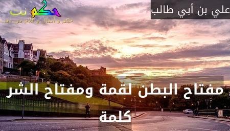 مفتاح البطن لقمة ومفتاح الشر كلمة-علي بن أبي طالب