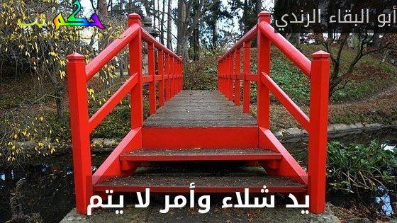يد شلاء وأمر لا يتم-أبو البقاء الرندي