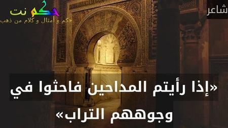 «إذا رأيتم المداحين فاحثوا في وجوههم التراب»-شاعر