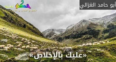 «عليك بالإخلاص»-أبو حامد الغزالي