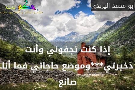 إذا كنت تجفوني وأنت ذخيرتي***وموضع حاجاتي فما أنا صانع-أبو محمد اليزيدي
