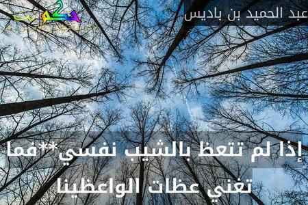 إذا لم تتعظ بالشيب نفسي**فما تغني عظات الواعظينا-عبد الحميد بن باديس