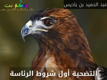 التضحية أول شروط الرئاسة-عبد الحميد بن باديس
