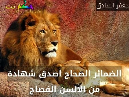 الضمائر الصحاح اصدق شهادة من الألسن الفصاح-جعفر الصادق