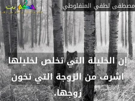 إن الخليلة التي تخلص لخليلها اشرف من الزوجة التي تخون زوجها.-مصطفى لطفي المنفلوطي