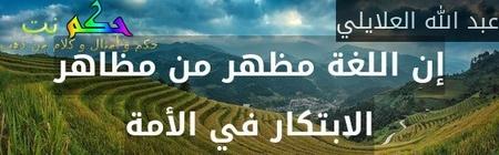إن اللغة مظهر من مظاهر الابتكار في الأمة-عبد الله العلايلي
