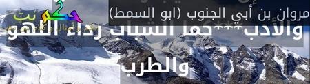 إن المشيب رداء العقل والأدب***كما الشباب رداء اللهو والطرب-مروان بن أبي الجنوب (ابو السمط)