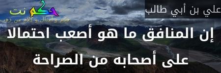 إن المنافق ما هو أصعب احتمالا على أصحابه من الصراحة-علي بن أبي طالب