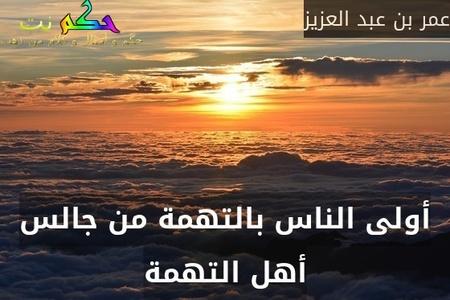 أولى الناس بالتهمة من جالس أهل التهمة-عمر بن عبد العزيز